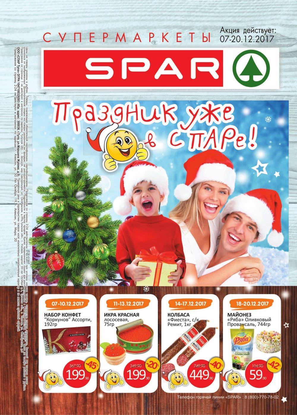 Каталог акций Spar с 7 по 20 декабря 2017 - стр. 1