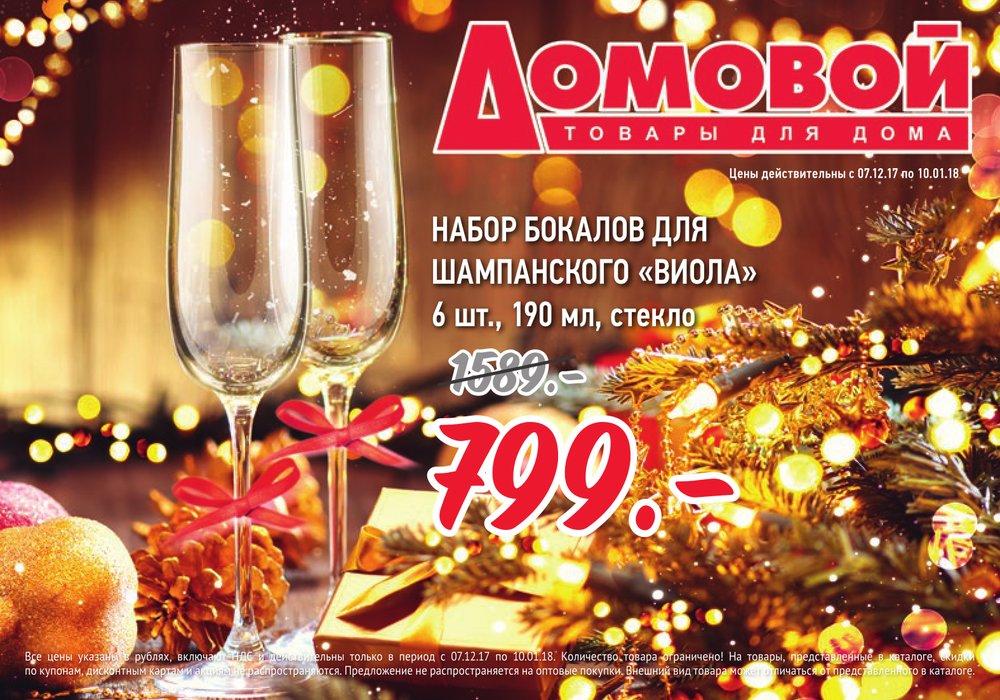 Каталог акций Домовой с 7 декабря 2017 по 10 января 2018 - стр. 1