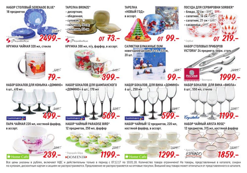 Каталог акций Домовой с 7 декабря 2017 по 10 января 2018 - стр. 2