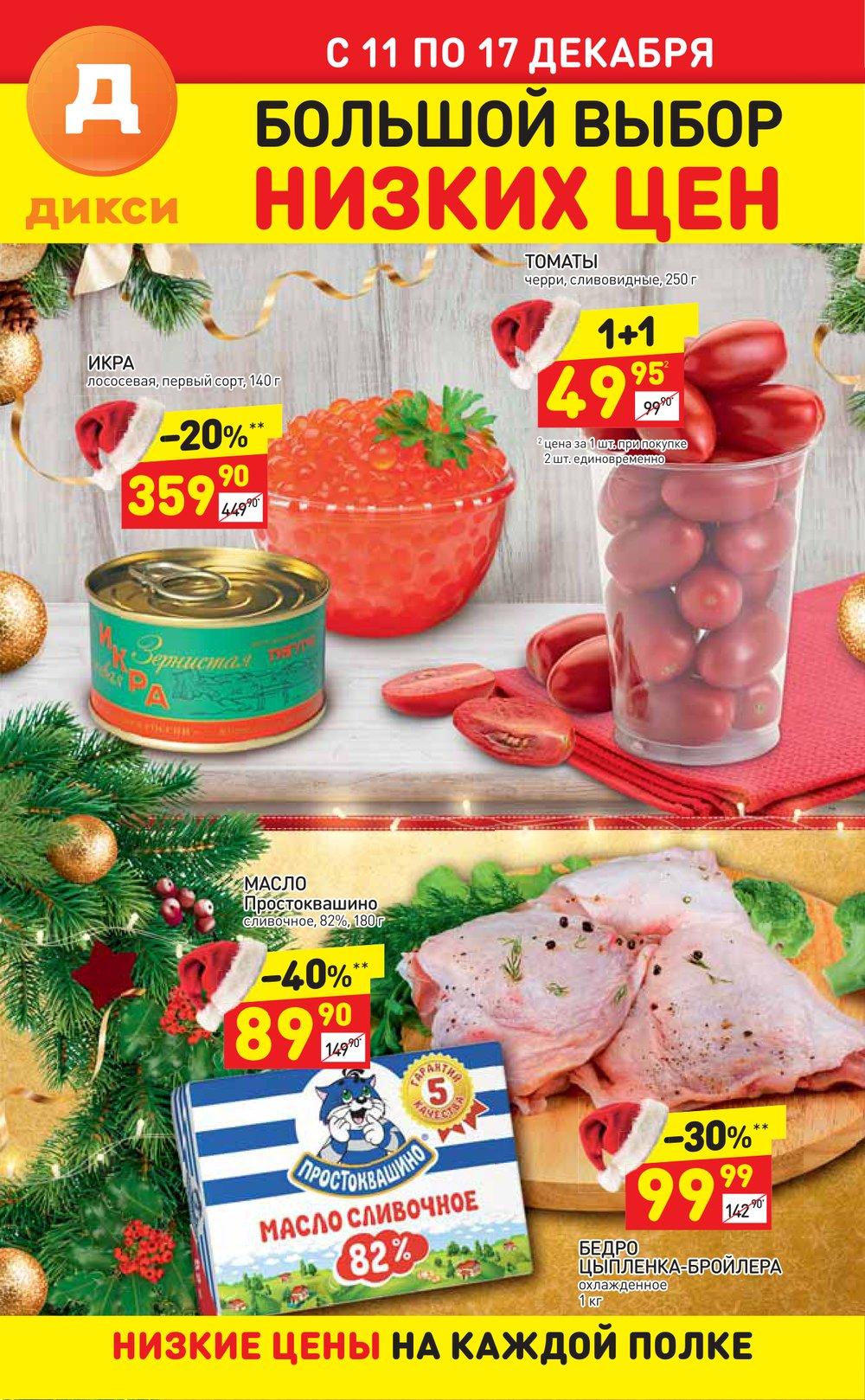 Каталог акций Дикси с 11 по 17 декабря 2017 - стр. 1