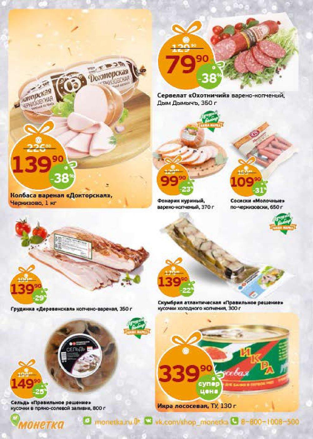 Каталог акций Монетка с 11 по 17 декабря 2017 - стр. 2
