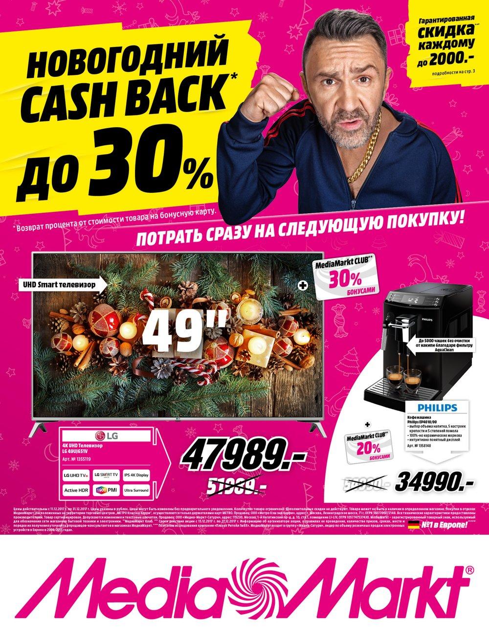 Каталог акций Media Markt с 11 по 31 декабря 2017 - стр. 1