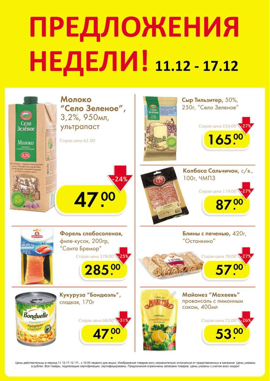 Каталог акций Микромаркет с 11 по 17 декабря 2017 - стр. 2