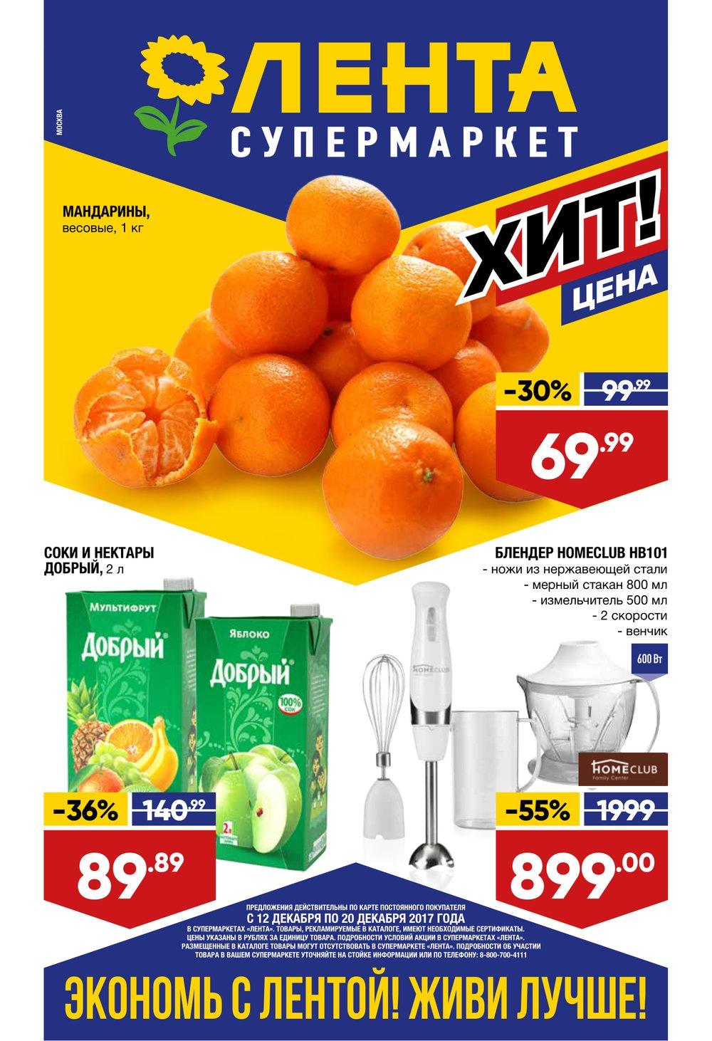 Каталог акций Лента Супермаркет с 12 по 20 декабря 2017 - стр. 1