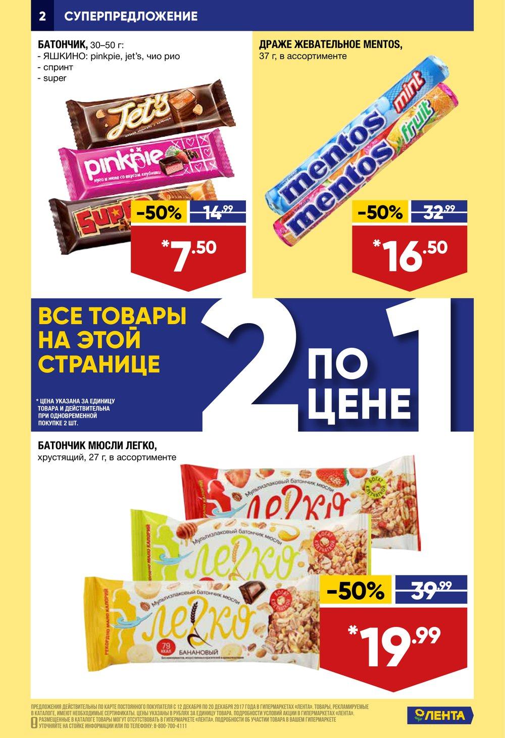 Каталог акций Лента Гипермаркет с 12 по 20 декабря 2017 - стр. 2