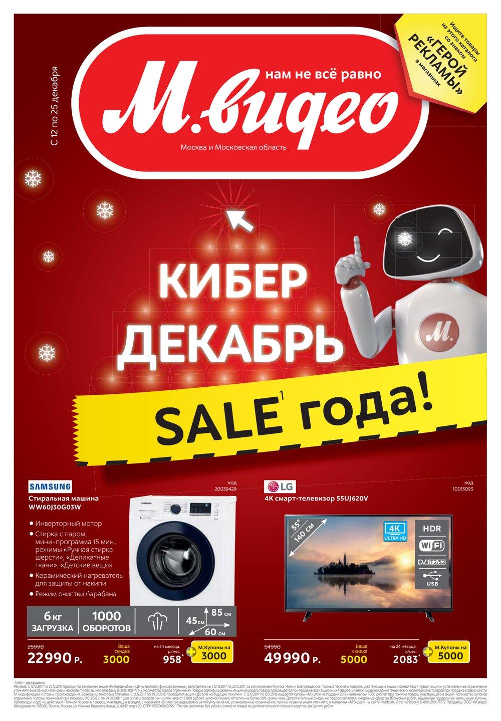 Каталог акций М.Видео с 12 по 25 декабря 2017 - стр. 1
