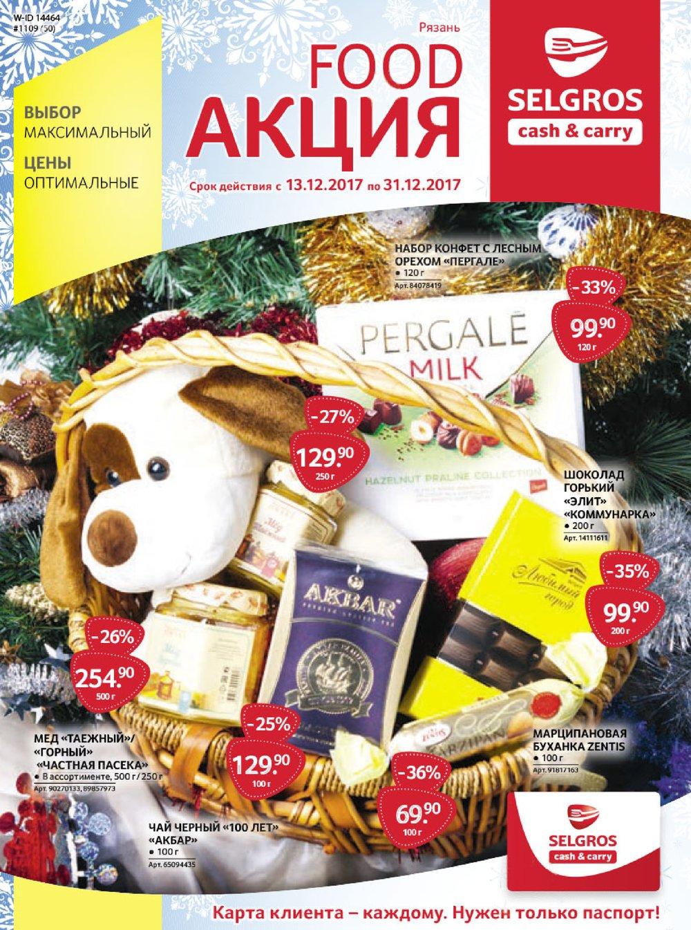Каталог акций Selgros с 13 по 31 декабря 2017 - стр. 1