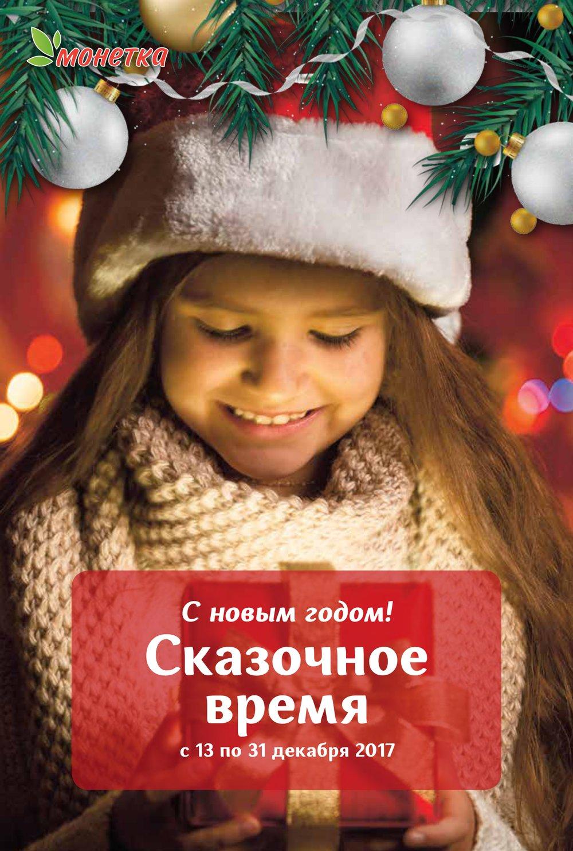 Каталог акций Монетка с 13 по 31 декабря 2017 - стр. 1