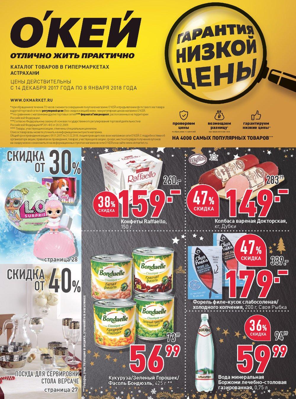 Каталог акций Окей Гипермаркет с 14 декабря 2017 по 8 января 2018 - стр. 1