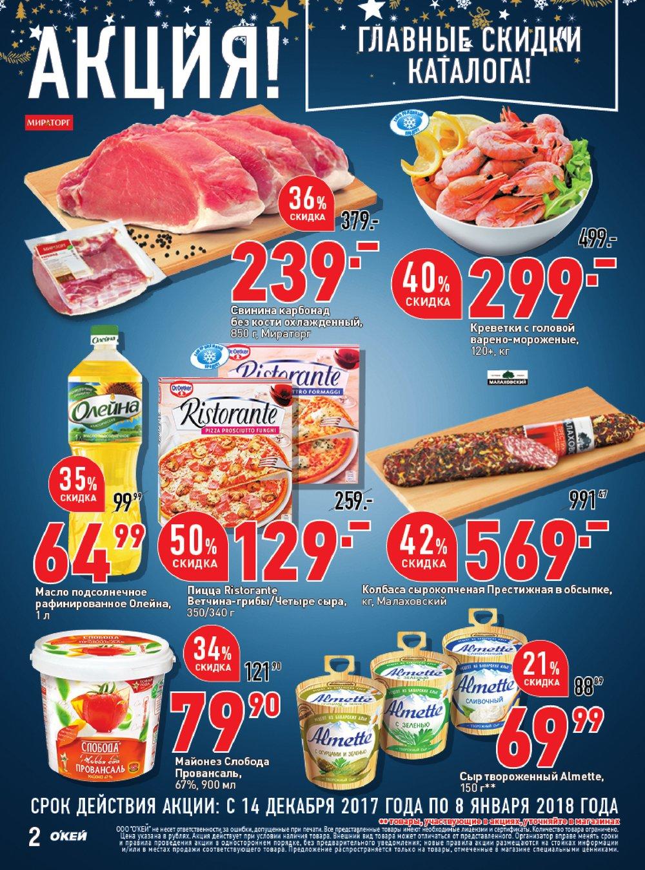 Каталог акций Окей Гипермаркет с 14 декабря 2017 по 8 января 2018 - стр. 2