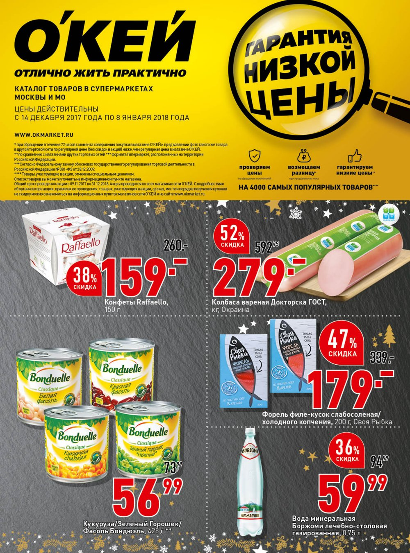 Каталог акций Окей Супермаркет с 14 декабря 2017 по 8 января 2018 - стр. 1