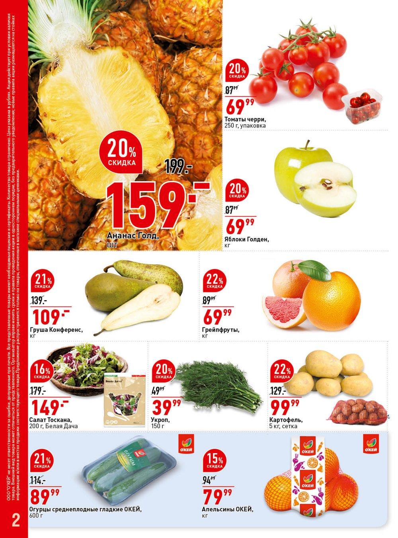 Каталог акций Окей Супермаркет с 14 декабря 2017 по 8 января 2018 - стр. 2