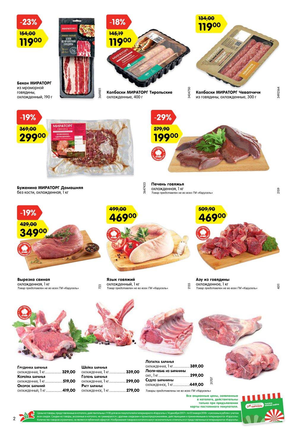 Каталог акций Карусель с 14 декабря 2017 по 3 января 2018 - стр. 2