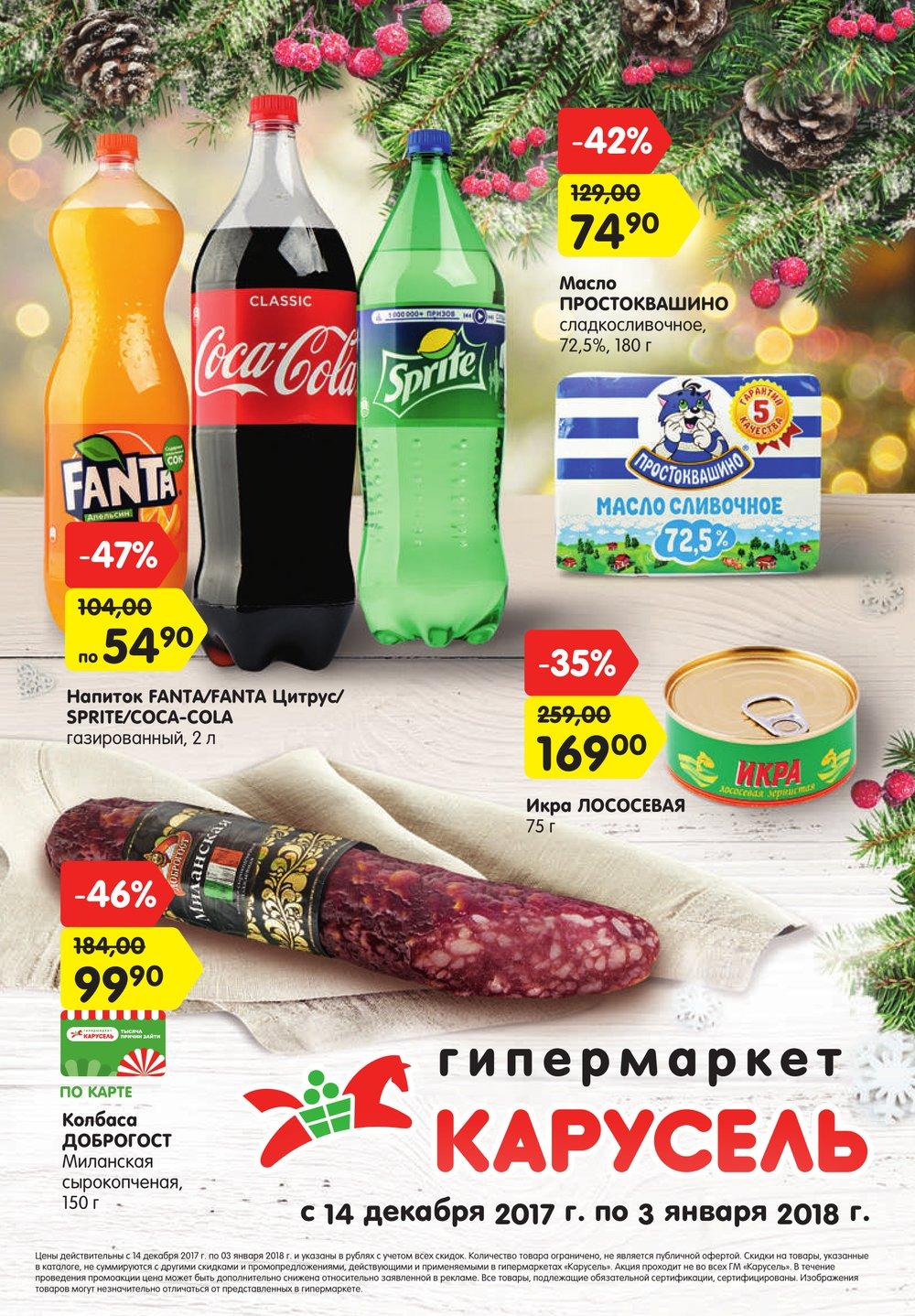Каталог акций Карусель с 14 декабря 2017 по 3 января 2018 - стр. 1