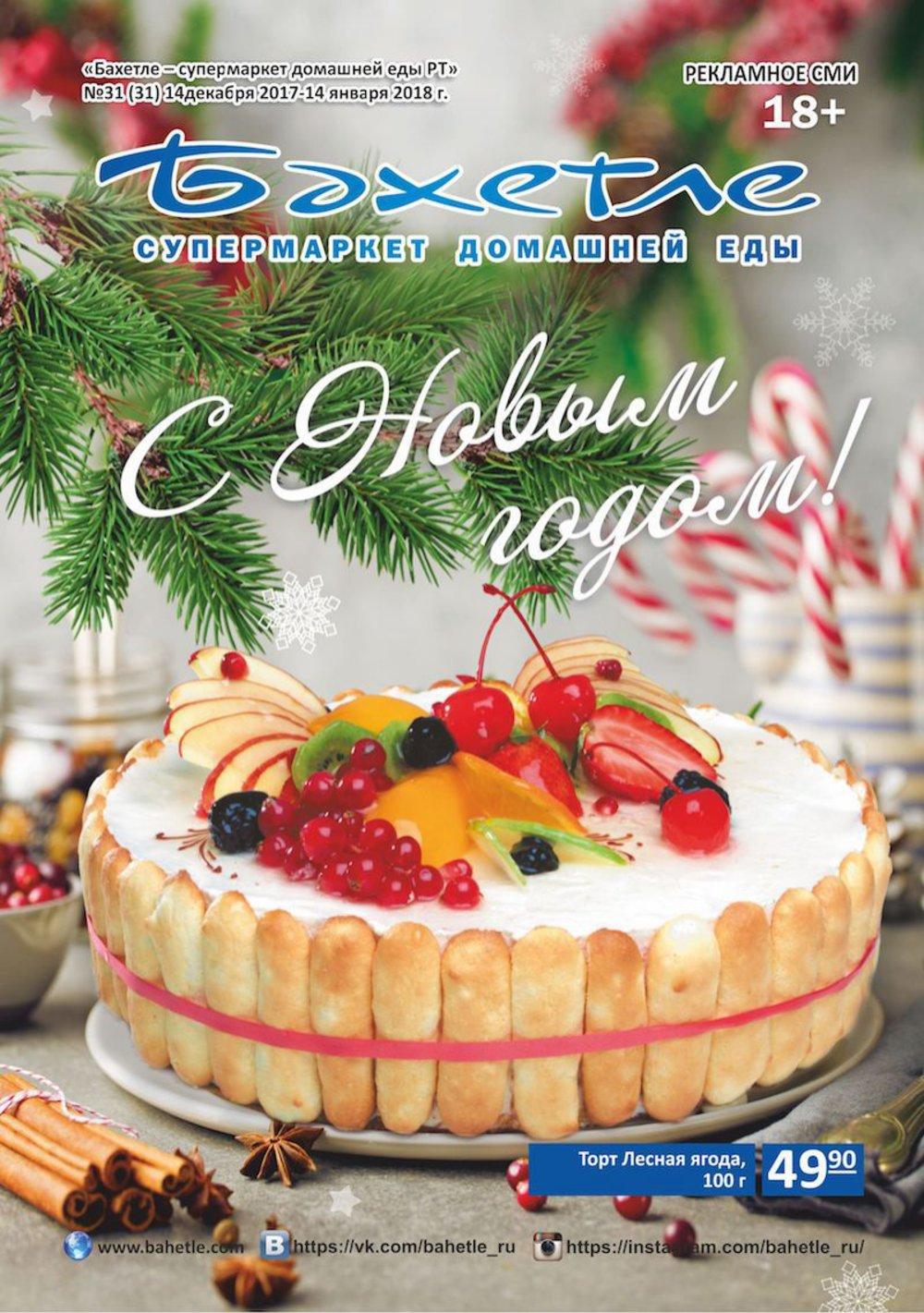 Каталог акций Бахетле с 14 декабря 2017 по 14 января 2018 - стр. 1
