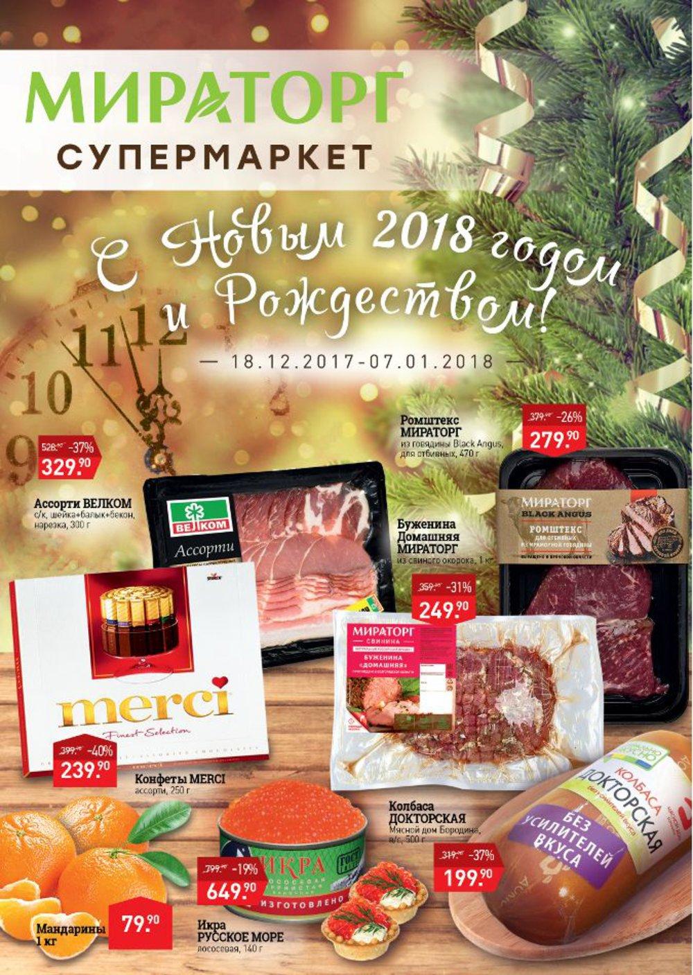 Каталог акций Мираторг с 18 декабря 2017 по 7 января 2018 - стр. 1