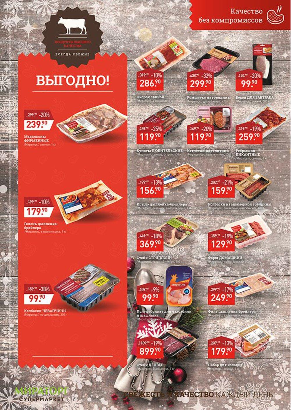 Каталог акций Мираторг с 18 декабря 2017 по 7 января 2018 - стр. 2