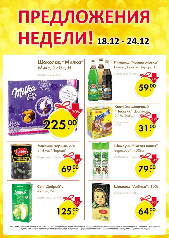 Каталог акций Микромаркет с 18 по 24 декабря 2017 - стр. 1