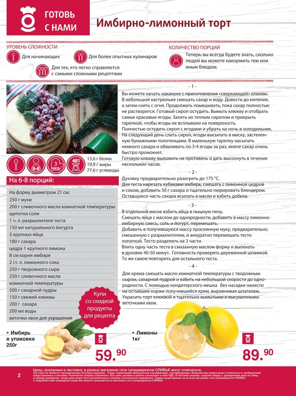 Каталог акций Оливье с 19 по 25 декабря 2017 - стр. 2