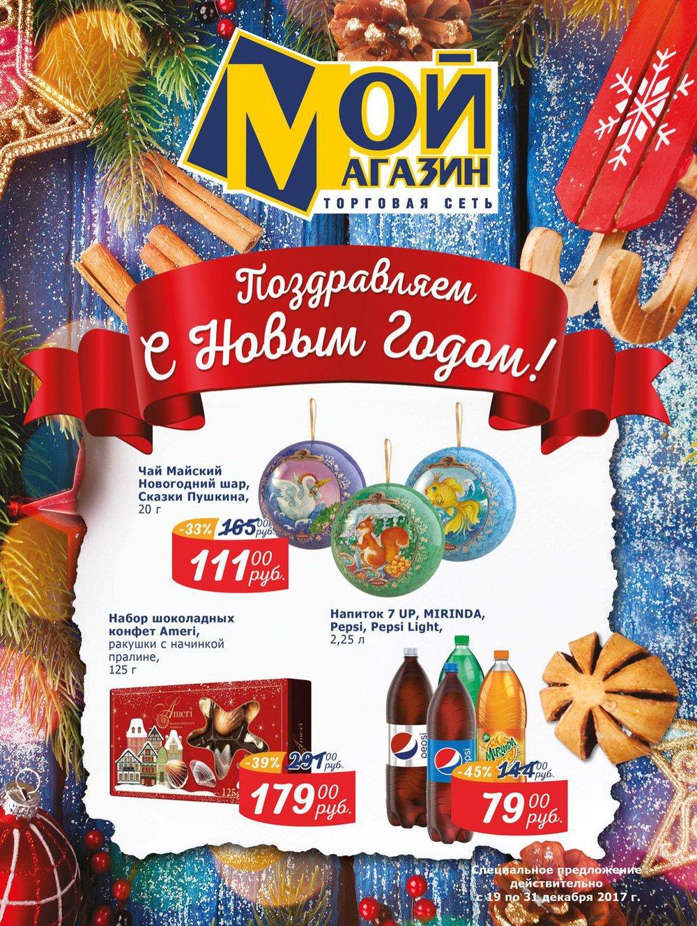 Каталог акций Мой Магазин с 19 по 31 декабря 2017 - стр. 1