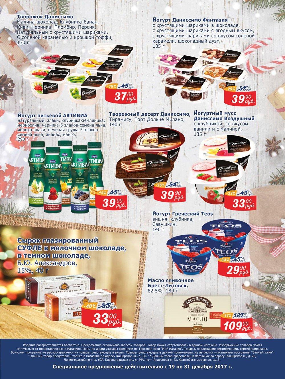 Каталог акций Мой Магазин с 19 по 31 декабря 2017 - стр. 2