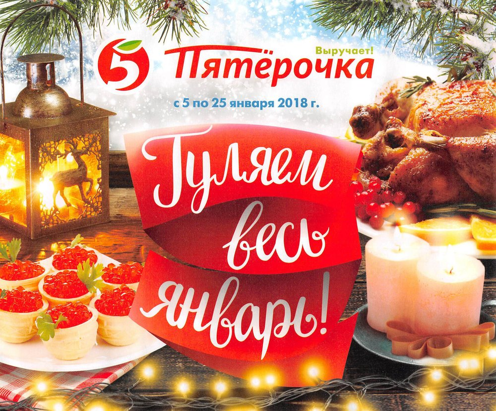 Каталог акций Пятерочка с 5 по 25 января 2018 - стр. 1