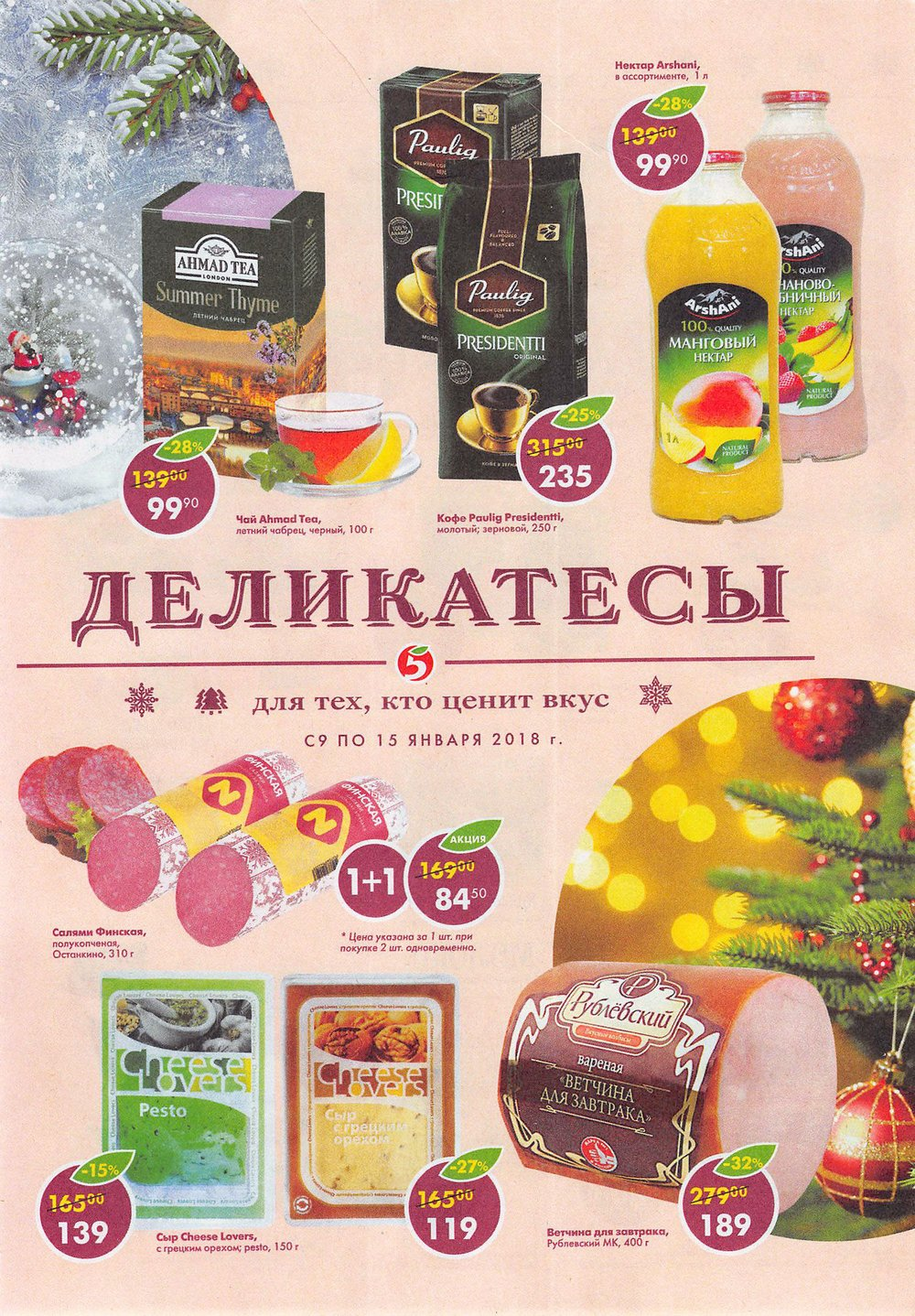Каталог акций Пятерочка с 9 по 15 января 2018 - стр. 1
