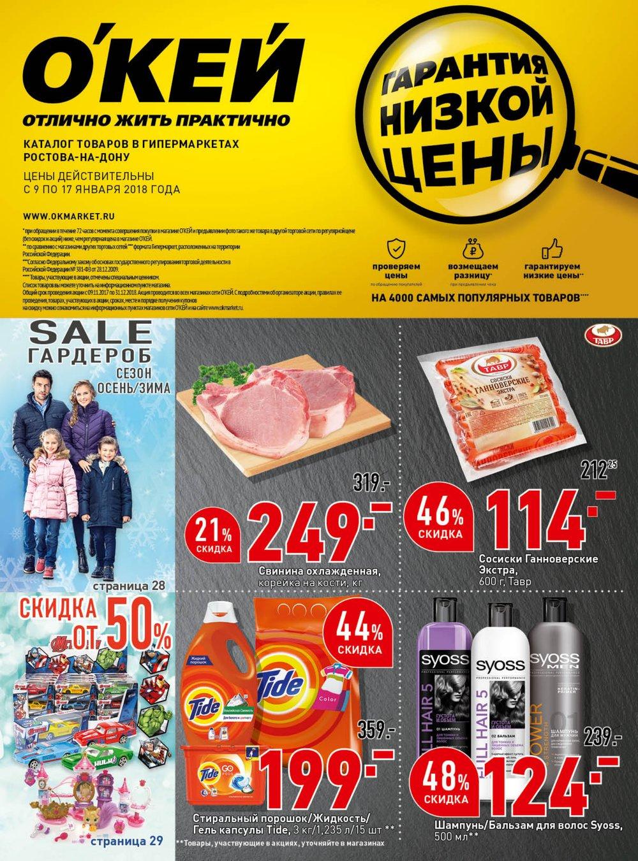 Каталог акций Окей Гипермаркет с 9 по 17 января 2018 - стр. 1