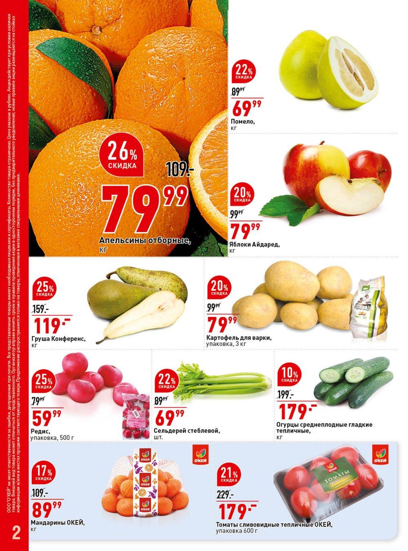 Каталог акций Окей Супермаркет с 9 по 17 января 2018 - стр. 2