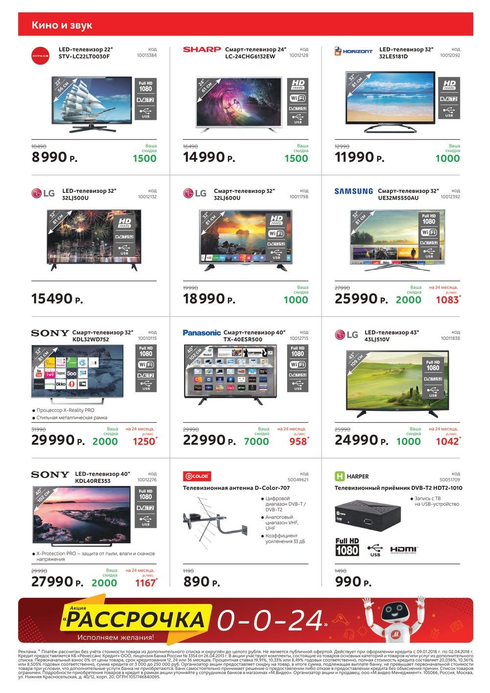Каталог акций М.Видео с 9 по 29 января 2018 - стр. 2