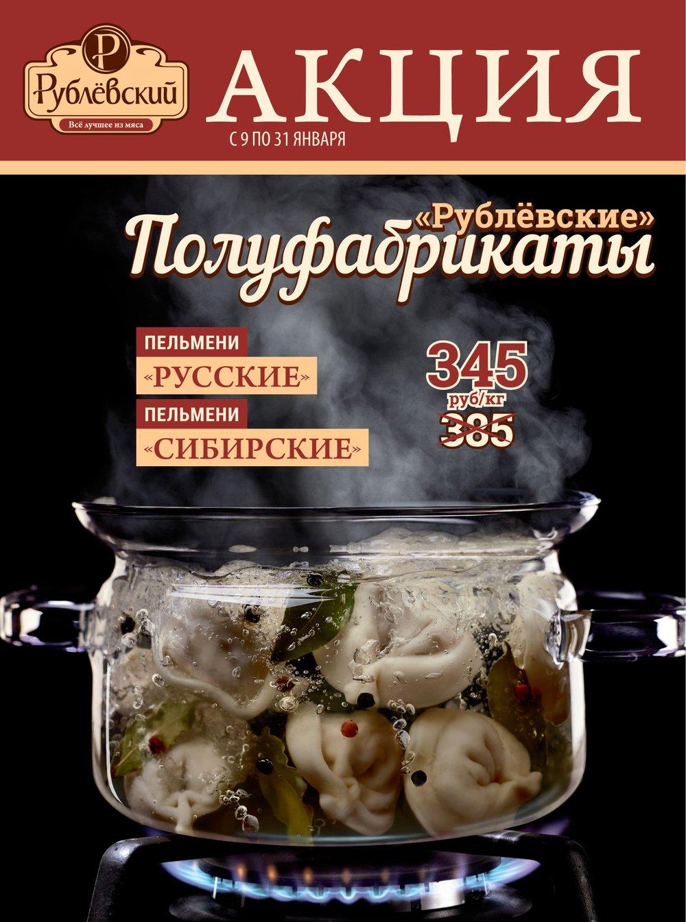 Каталог акций Рублевский с 9 по 31 января 2018 - стр. 1