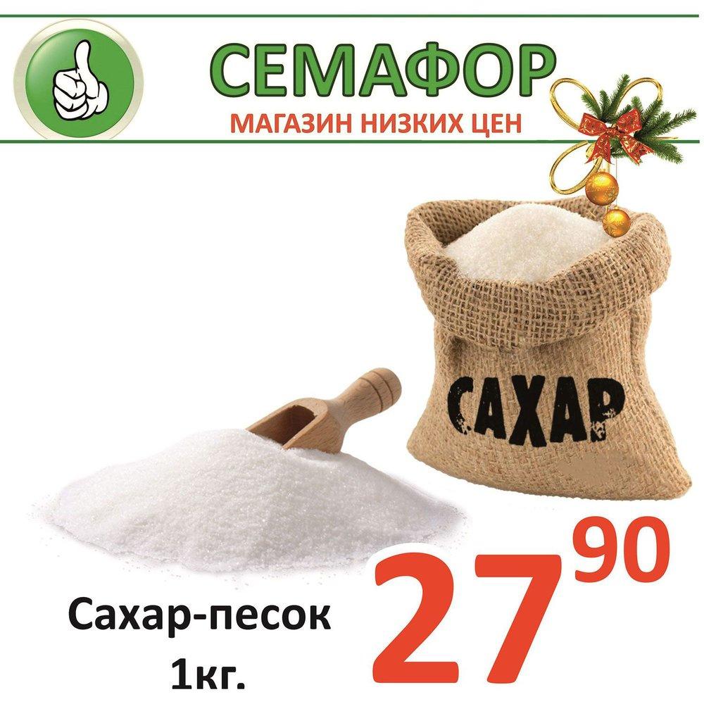 Каталог акций Семафор с 15 по 31 января 2018 - стр. 1