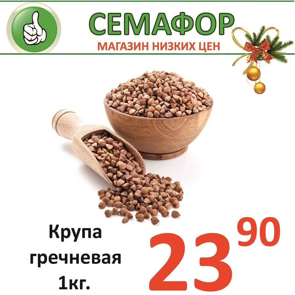Каталог акций Семафор с 15 по 31 января 2018 - стр. 2
