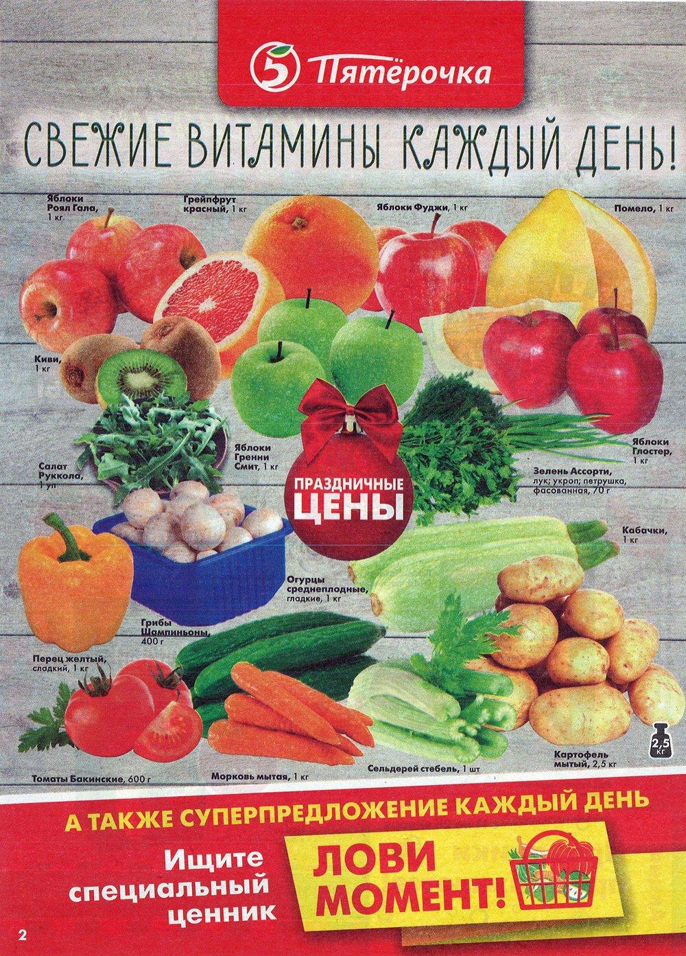 Каталог акций Пятерочка с 16 по 22 января 2018 - стр. 2