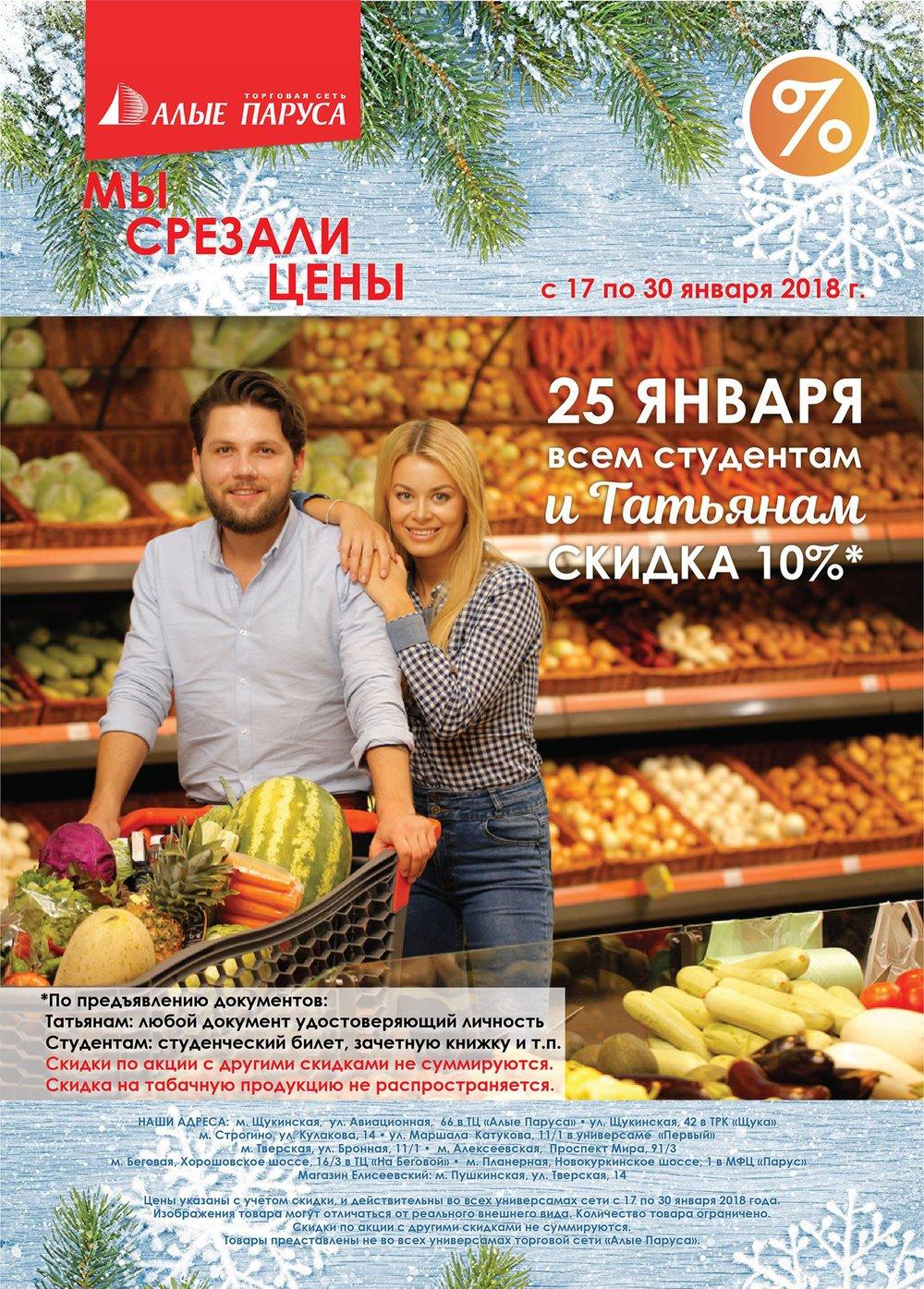 Каталог акций Алые Паруса с 17 по 30 января 2018 - стр. 1