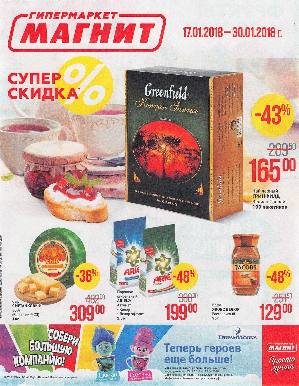 Каталог акций Магнит Гипермаркет с 17 по 30 января 2018 - стр. 1