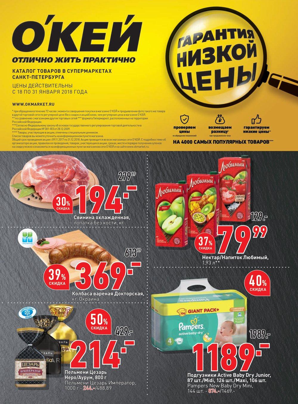 Каталог акций Окей Супермаркет с 18 по 31 января 2018 - стр. 1