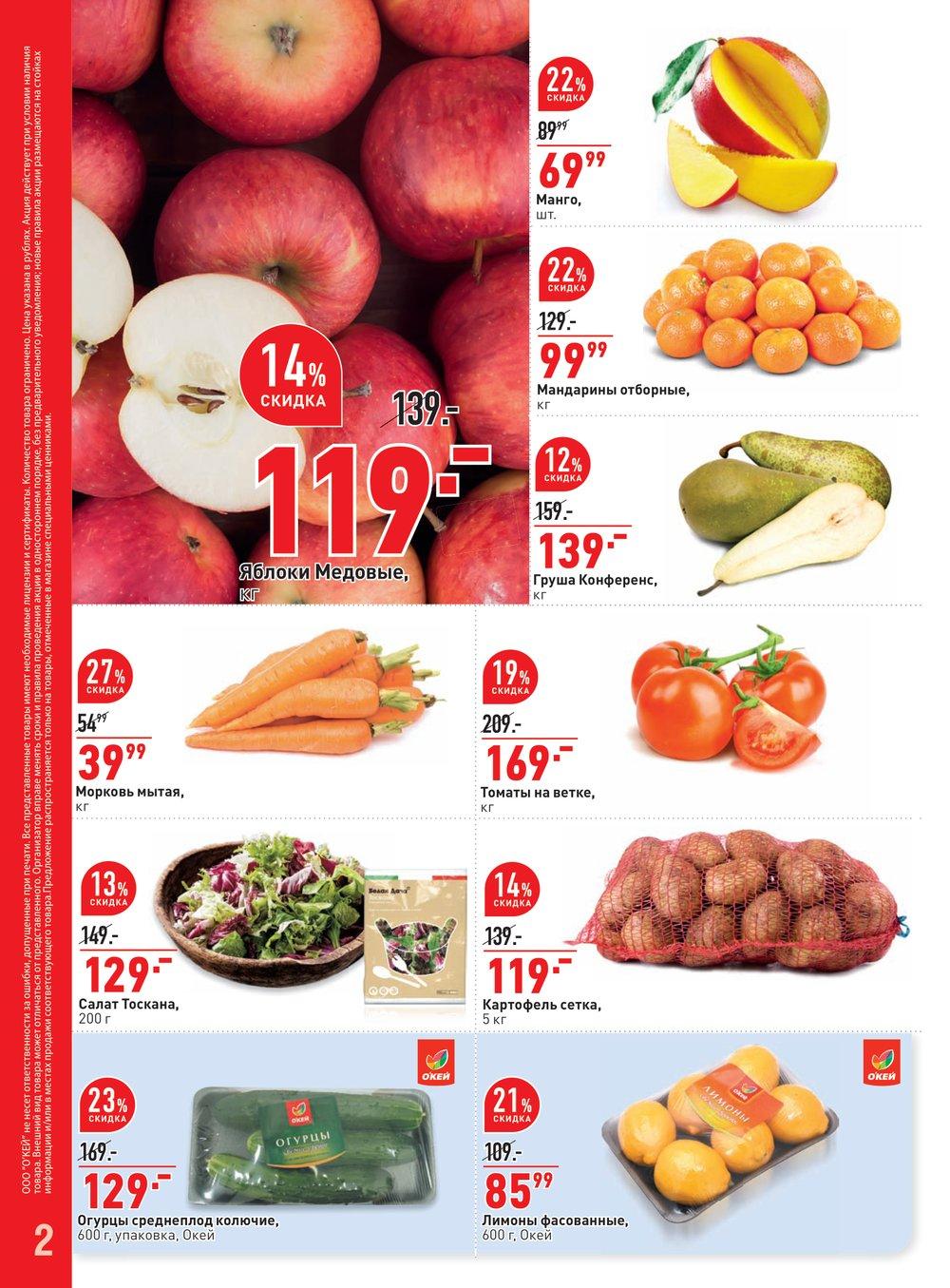 Каталог акций Окей Супермаркет с 18 по 31 января 2018 - стр. 2