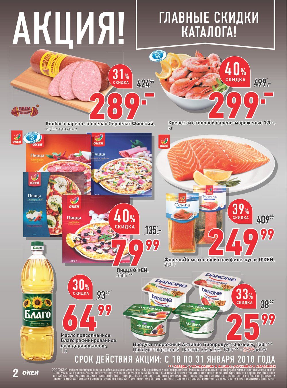 Каталог акций Окей Гипермаркет с 18 по 31 января 2018 - стр. 2