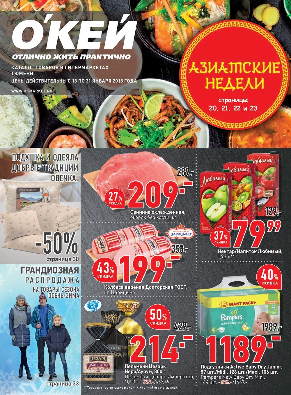 Каталог акций Окей Гипермаркет с 18 по 31 января 2018 - стр. 1