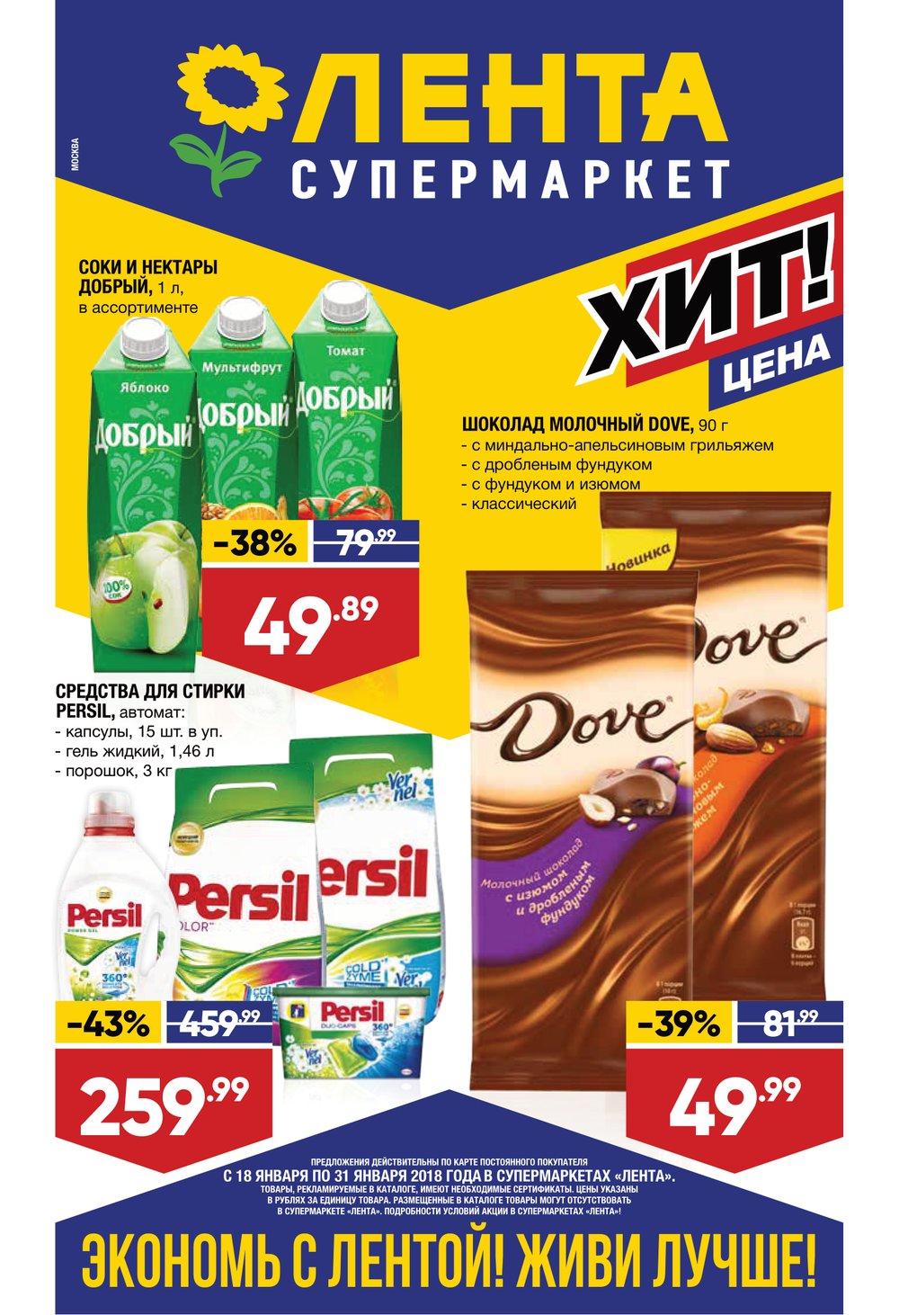 Каталог акций Лента Супермаркет с 18 по 31 января 2018 - стр. 1