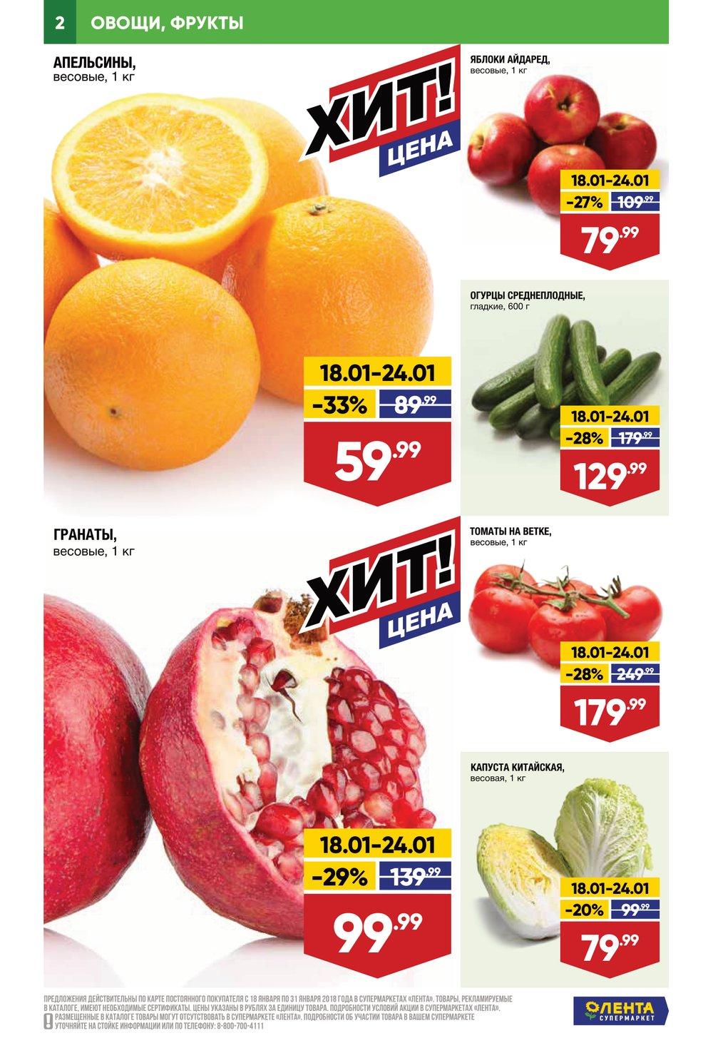 Каталог акций Лента Супермаркет с 18 по 31 января 2018 - стр. 2