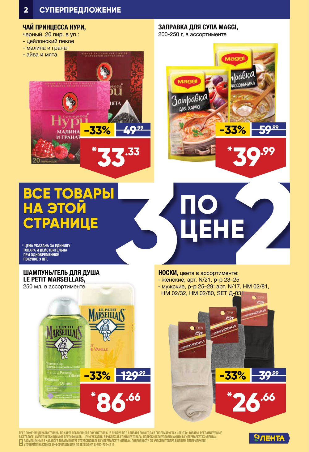 Каталог акций Лента Гипермаркет с 18 по 31 января 2018 - стр. 2