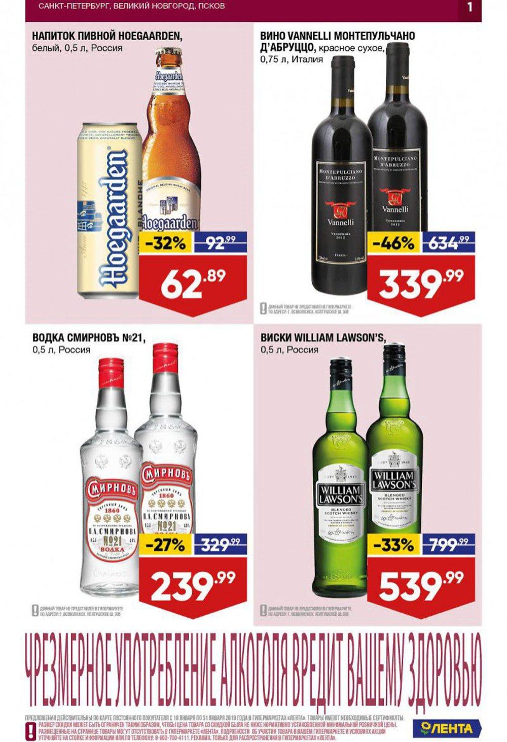 Акции на алкоголь каталог спб