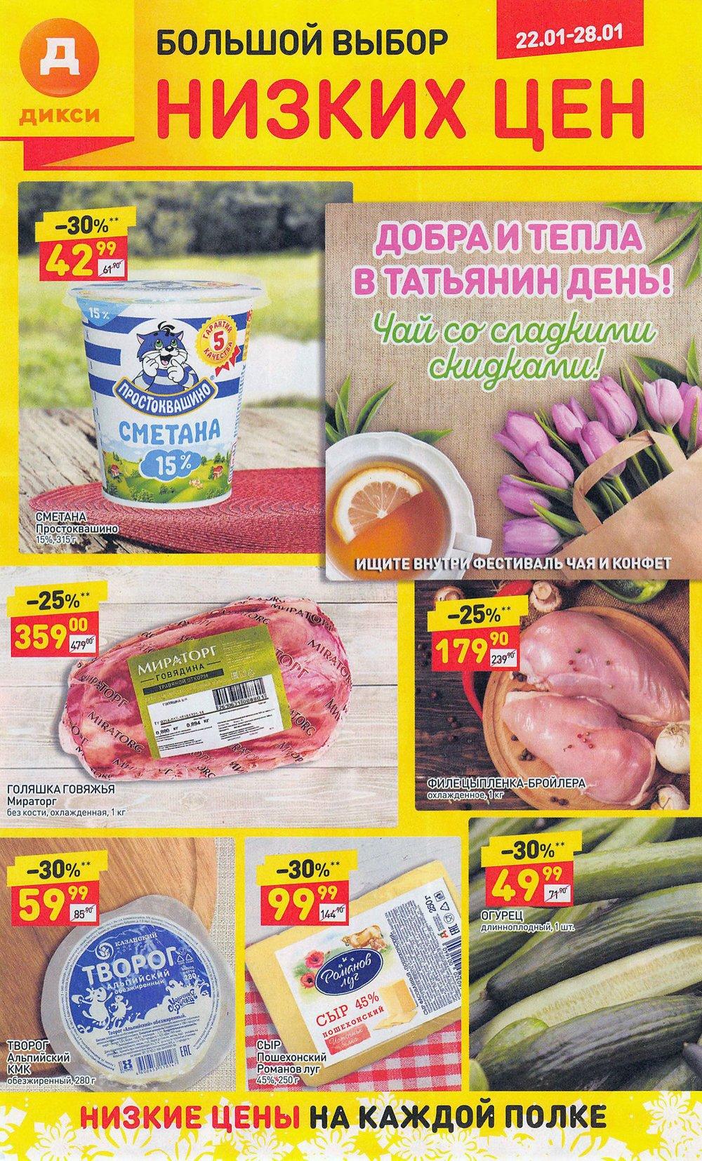 Каталог акций Дикси с 22 по 28 января 2018 - стр. 1