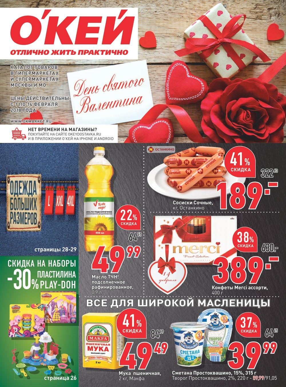 акции в окей супермаркет с 1 февраля 2018 мытищи москва