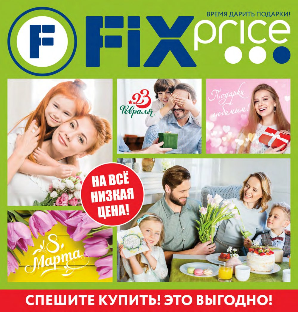 Каталог акций Fix Price с 1 по 28 февраля 2018 - стр. 1