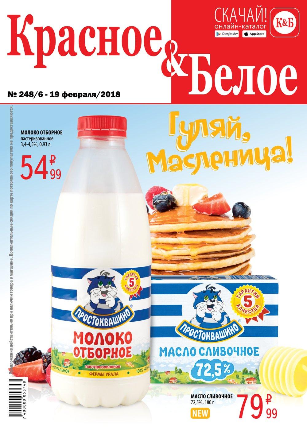 Каталог акций Красное и белое с 6 по 19 февраля 2018 - стр. 1