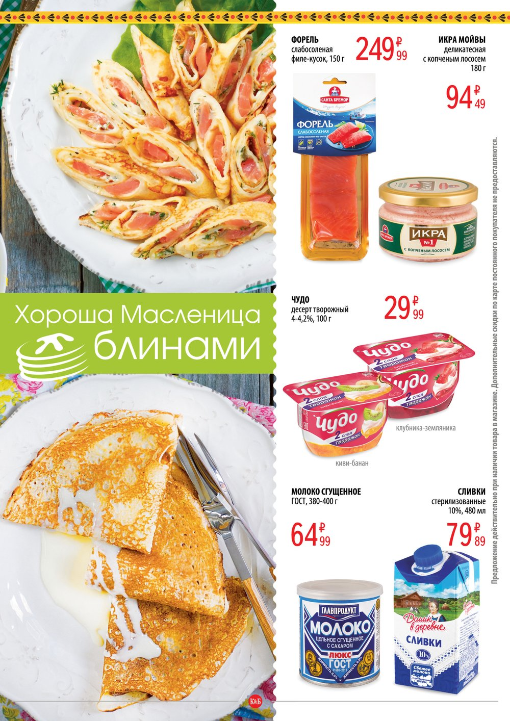 Каталог акций Красное и белое с 6 по 19 февраля 2018 - стр. 2
