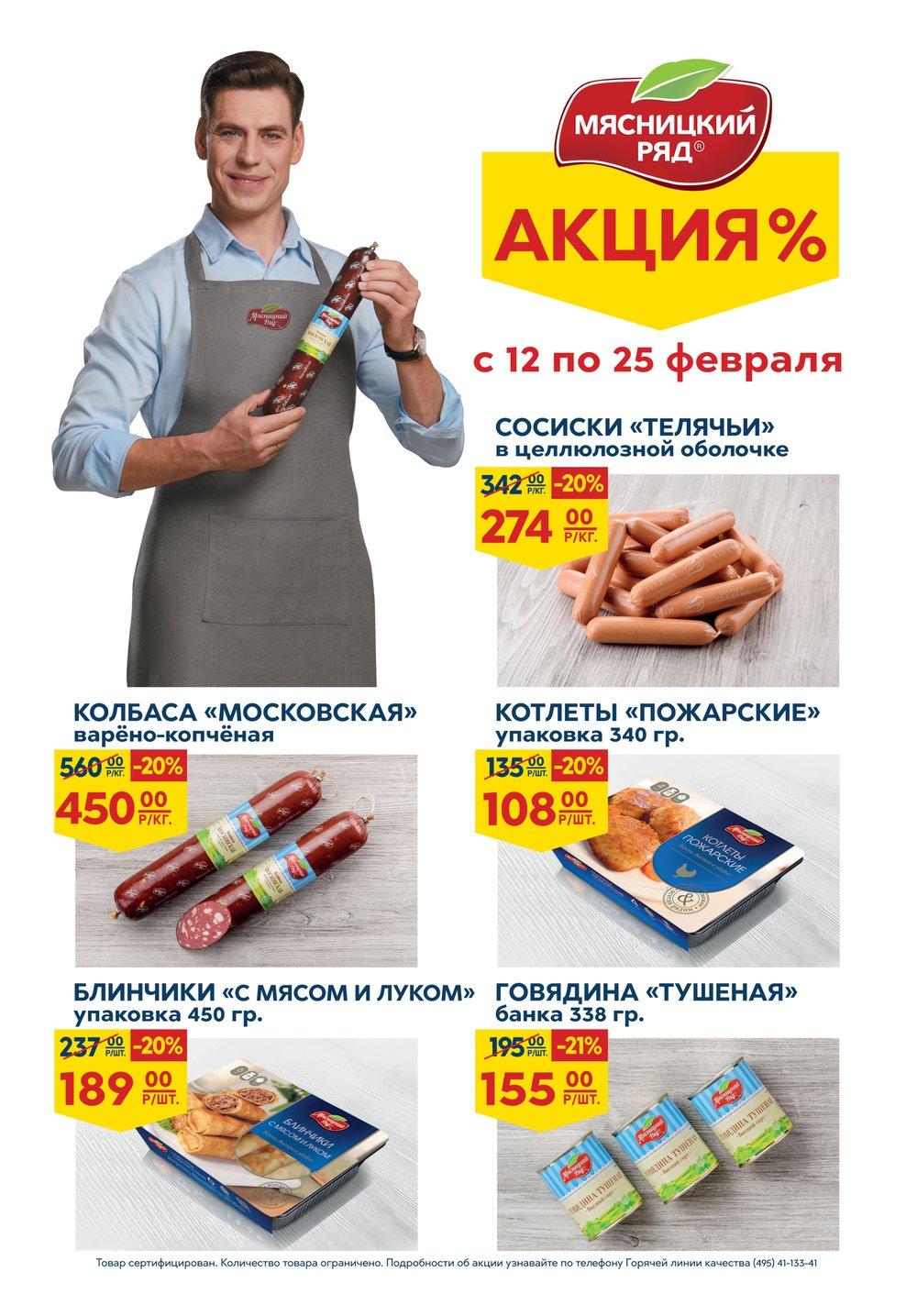 Каталог акций Мясницкий ряд с 12 по 25 февраля 2018 - стр. 1
